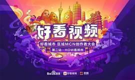 好看视频区域MCN创作者大会-HOW看郑州