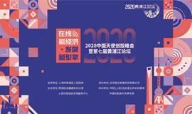 2020 中国天使创投峰会暨第七届黄浦江论坛