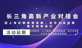中国·上海|2020年度长三角高新产业投资与市场资源对接峰会(锂电新能源、生物医药、电子信息以及先进装备制造业)等领域