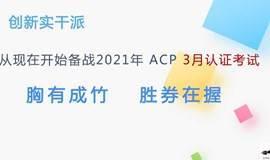 创新实干派2021年3月ACP认证
