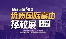 上海第68届国际初高中教育展