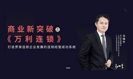 新连锁变革之万利连锁精华班(北京站)