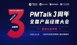 PMTalk3周年全国产品经理大会-杭州站