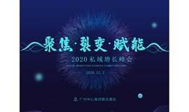 聚焦•裂变•赋能--2020私域增长峰会
