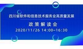 四川省软件和信息技术服务业高质量发展政策解读会