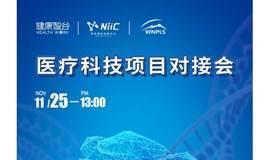 健康智谷-医疗科技项目路演
