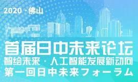 首届日中未来论坛·智绘未来 人工智能发展新动向(线下论坛+线上直播)