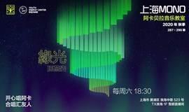 上海MONO 阿卡贝拉同乐会 第288期活动 《绿光》