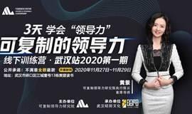 《可复制的领导力》实战训练营武汉站2020首场启幕!