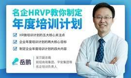 名企HRVP教你制定年度培训计划