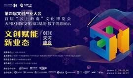 第四届文创产业大会·天河峰会