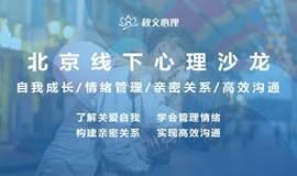 情绪管理/亲密关系/高效沟通/自我成长北京线下心理沙龙 (公益免费,长期有效)