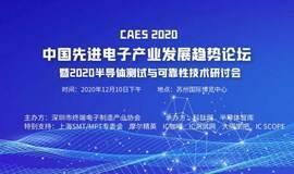 2020中国半导体测试与可靠性技术研讨会