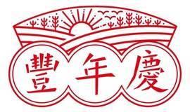 丰年庆-菜市场的经济学