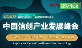 ‼️免费抢票‼️2020中国产业创新大会暨中国信创产业发展峰会