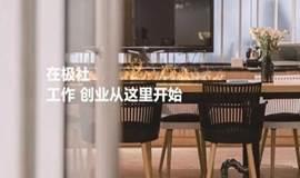 极社项目路演 • 私董会