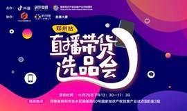 抖音直播带货选品会—1126今日头条(郑州)创作空间启动