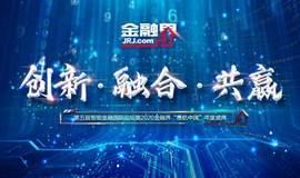 """第五届智能金融国际论坛 暨2020金融界""""领航中国""""年度盛典"""
