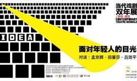当代戏剧双年展X深圳IDEA悦分享:「戏剧对谈」面对年轻人的目光
