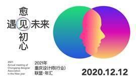 2021年重庆设计师(行业)联盟·年汇