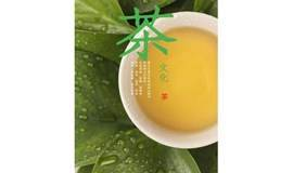 茶艺系列讲座