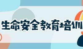 生命安全教育培训(上海)
