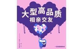 一恋~【佛山】12.13(周日下午)大型高品质专场相亲交友活动
