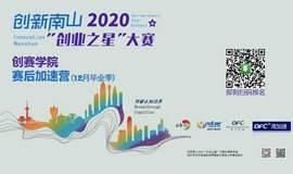 """创新南山2020""""创业之星""""大赛创赛学院----赛后加速营(12月毕业季)"""