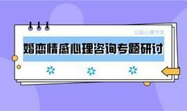【公益沙龙】婚恋情感心理咨询专题研讨