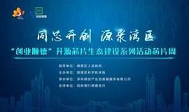2020顺德创赛配套之(深圳)芯片产业链资本对接会