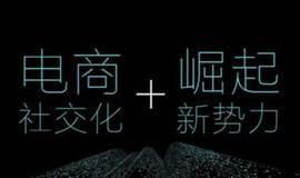 中国社交电商产业融合大会-电商培育与直播经济发展论坛