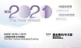 The Year Ahead 2021 展望峰会