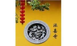相约网红寺庙法喜寺,一起祈福打卡(杭州单身活动)