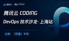 腾讯云 CODING DevOps 技术沙龙·上海站 ——「质量」专场