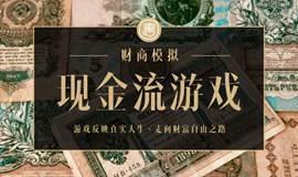 深圳周末活动   现金流模拟财商游戏  