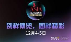 ATS2020线上亚洲交易博览