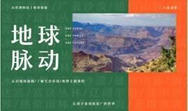 博物故事说丨上海自然博物馆《地球脉动》