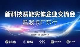 新科技赋能实体企业交流会暨波卡广东行(广州站)