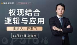【股票沙龙】期权策略如何增强资产收益?