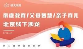 北京家庭教育/父母智慧/亲子育儿北京线下心理沙龙(公益免费,长期有效)