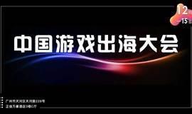 2020年中国游戏出海大会