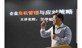 管理学博士,著名危机管理专家,北大危机管理课题组组长 艾学蛟教授主讲——《危机管理课程》MBA课程