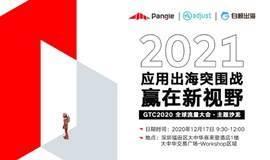 2021应用出海突围战 '赢'在新视野 - GTC2020上午场主题沙龙