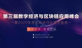 第三届数字经济与区块链应用峰会暨2020年度区块链行业颁奖盛典