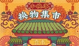 """【11.28】""""小换客""""换物市集—以物换物,换出快乐"""