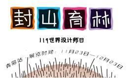 119 世界设计师日海报大赛作品巡展