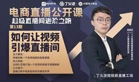 中国电子商会商学院短视频直播人才培训中心-如何让视频引爆你的直播间