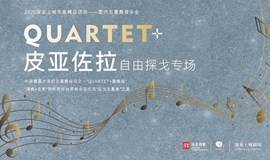 深业上城剧场 | QUARTET+皮亚佐拉自由探戈室内五重奏音乐会
