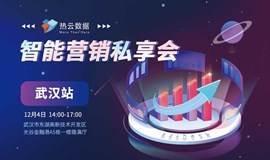 热云数据智能营销私享会——武汉站