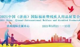 2021济南国际残疾人用品展览会